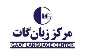 مرکز زبان گات